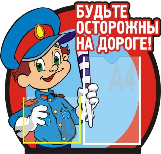 """урок безопасности """" Детский сад Журавленок"""