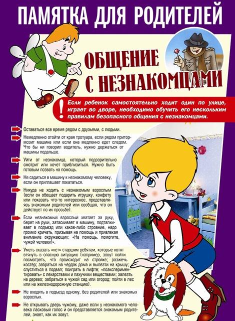 http://upsosh.my1.ru/lagerj/pamjatka_dlja_roditelej_po_bezopasnosti_letom-4.jpg
